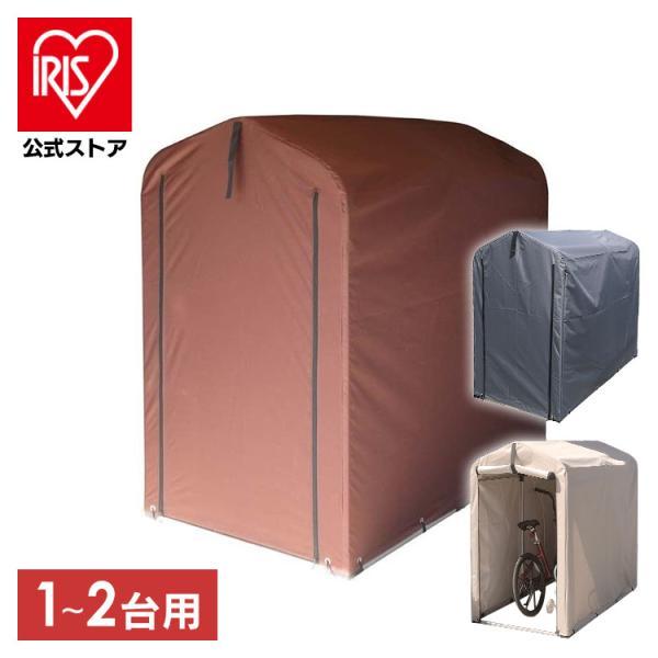 サイクルポート自転車置き場2台1台DIYおしゃれ物置サイクルハウスサイクルガレージACI-2SBR: 品
