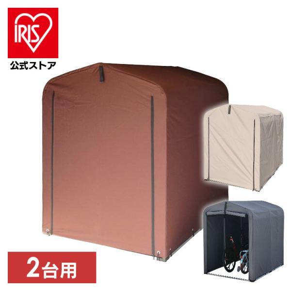 サイクルポート自転車置き場2台1台DIYおしゃれ物置サイクルハウスサイクルガレージ台風対策2台用ダークブラウンACI-2.5SB