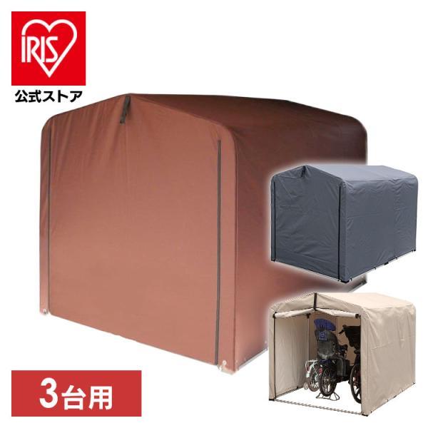 サイクルポート自転車置き場3台DIYおしゃれ物置サイクルハウスサイクルガレージACI-3SBR
