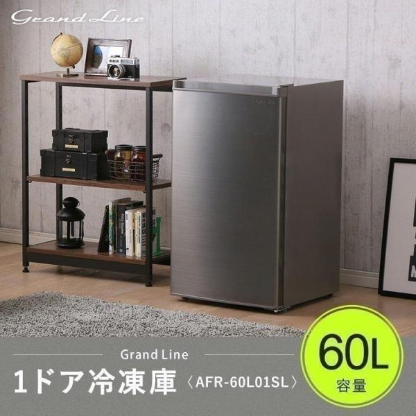 シルバー 1ドア AFR-60L01SL 60L 冷凍庫 Grand-Line