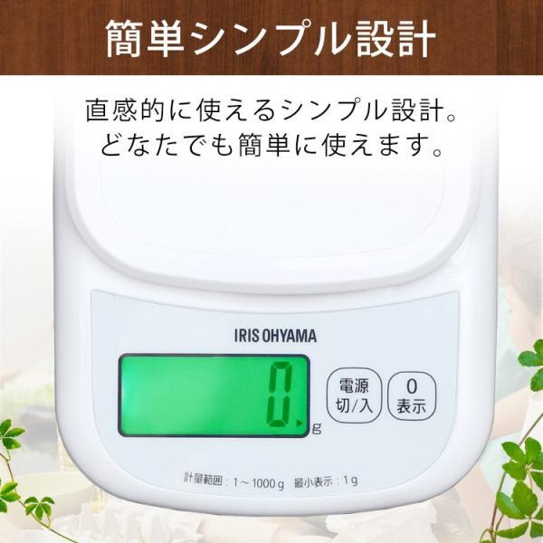 スケール アイリスオーヤマ デジタルスケール キッチンスケール 計量器 デジタル キッチン 量り 計り はかり 1kg PKC-101  (D) 【メール便】|irisplaza|02