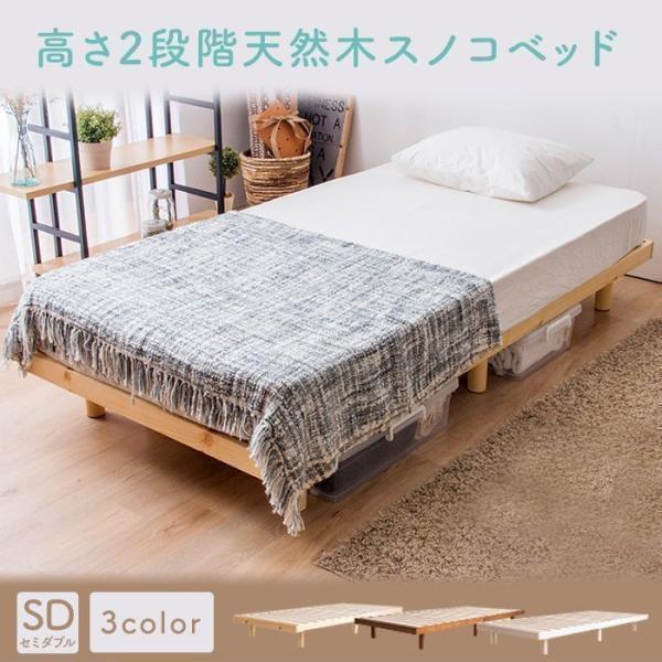 ベッドベッドフレームすのこベッドセミダブルおしゃれ高さ調節すのこスノコベッドセレナSRNSWH