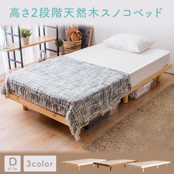 ベッドベッドフレームすのこベッドダブルおしゃれ高さ調節2段階スノコベッド木製SRNSWH