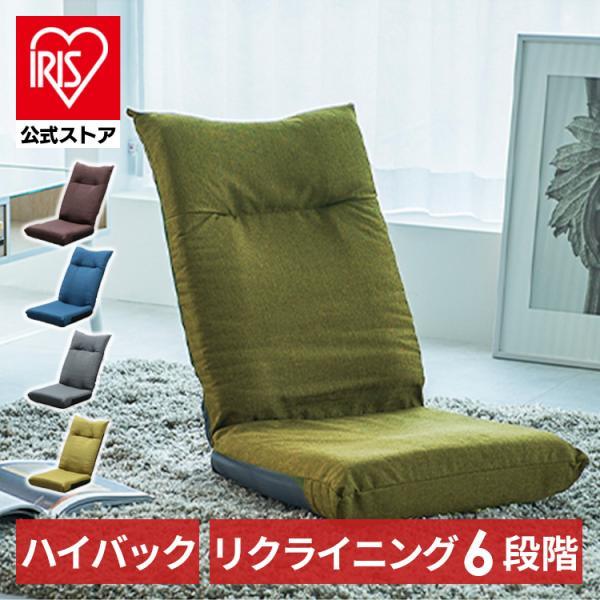 座椅子おしゃれリクライニングチェアシンプルモダンオシャレ無地インテリアファブリック折りたたみコンパクト椅子YC-601