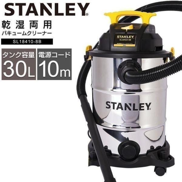 業務用掃除機乾湿両用30Lバキュームクリーナー掃除機クリーナー業務用工業用1200WスタンレーSTANLEYSL18410-8B