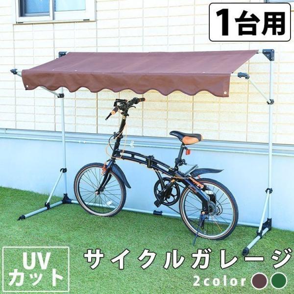 サイクルポート自転車置き場DIYおしゃれ物置サイクルハウスサイクルガレージ2台1台CYG-001