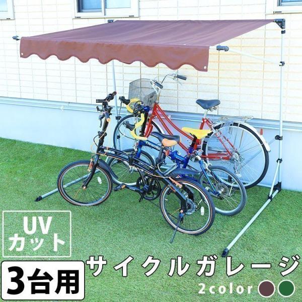 サイクルポート自転車置き場DIYおしゃれ物置サイクルハウスサイクルガレージ3台CYG-003