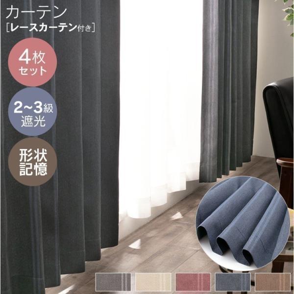 カーテン おしゃれ 安い 遮光 4枚組み IPラック 幅100cm×丈135cm・178cm・200cm