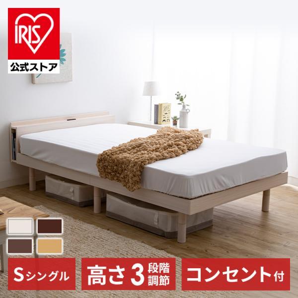 ベッドベッドフレームすのこベッドシングル収納おしゃれ安いコンセント付き高さ調節スノコベッド木製北欧TKSB-S