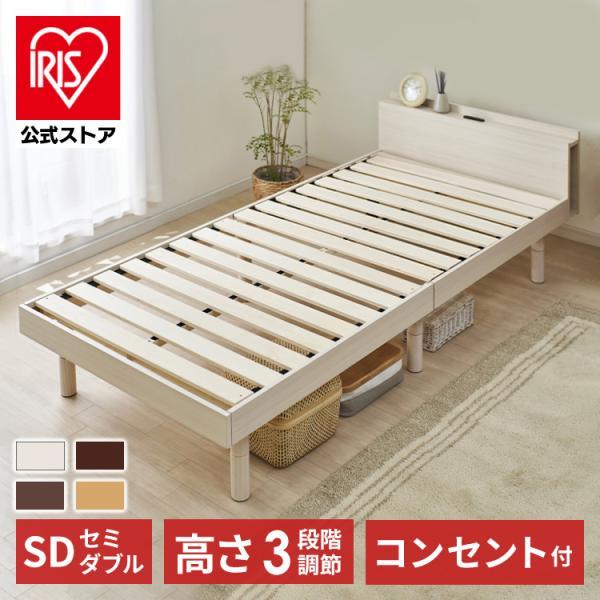 ベッドベッドフレームすのこベッドセミダブルセミダブルベッド収納おしゃれコンセント付き収納付き高さ調節木製北欧TKSB-SD(代引