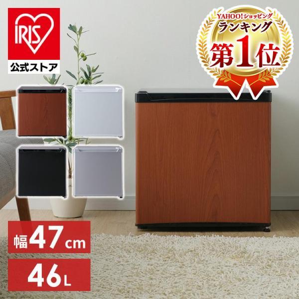 冷蔵庫一人暮らし新品安い小型1ドア一人暮らし左開き右開き冷凍庫46LPRC-B051D