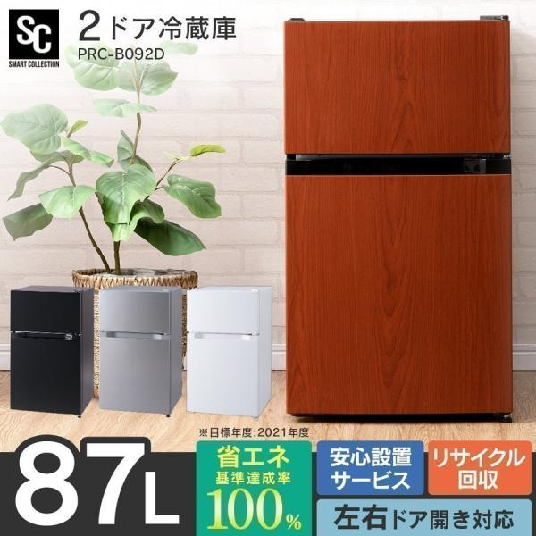 冷蔵庫一人暮らし新品安い2ドア一人暮らし左開き右開き冷凍庫冷凍冷蔵庫87LPRC-B092D