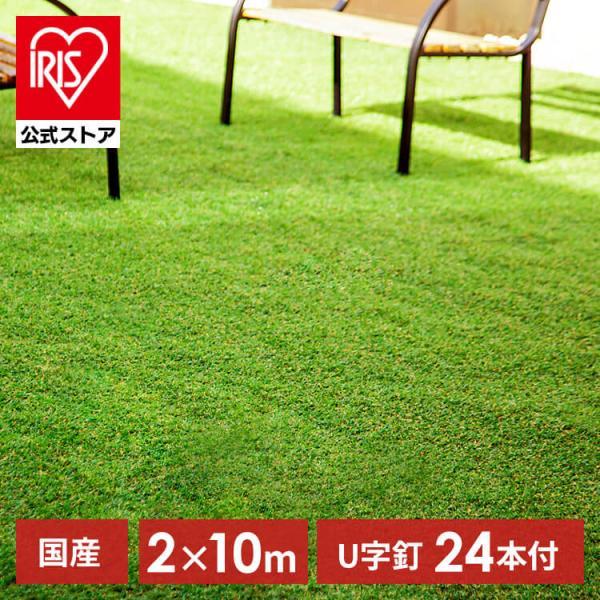 人工芝 2m ロール 2m×10m DIY 人工芝生 芝生 国産 リアル人工芝 アイリスオーヤマ 芝丈30mm IP-30210 アイリスソーコー
