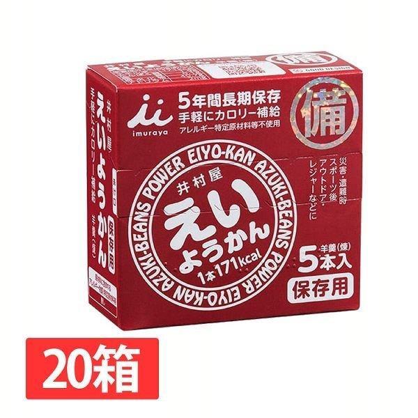 (20箱)井村屋 えいようかん1箱 300g 井村屋 (D)