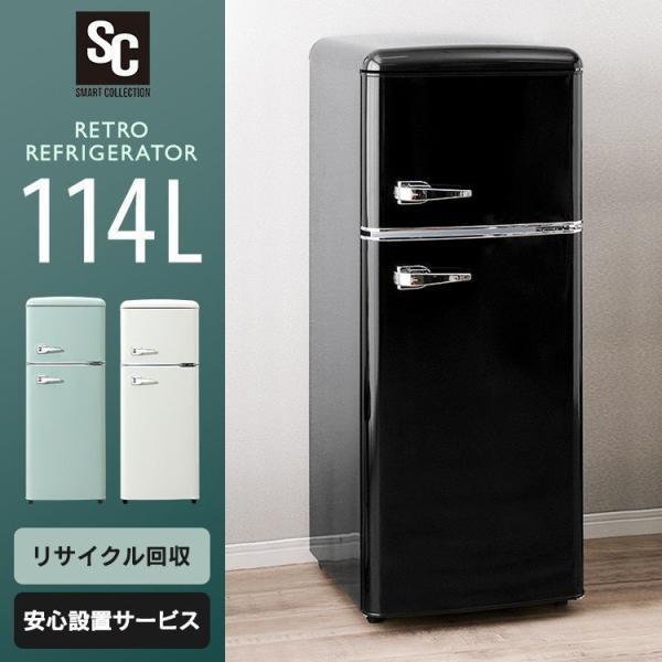 冷蔵庫114Lレトロ冷凍冷蔵庫冷蔵庫冷凍庫おしゃれかわいいレトロ新生活一人暮らし1人暮らしひとり暮らしPRR-122D(D)