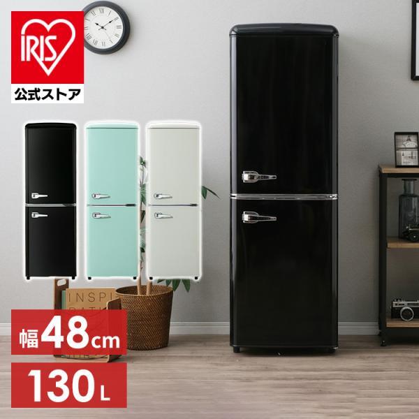 冷蔵庫130Lおしゃれ一人暮らしレトロ冷凍冷蔵庫冷蔵庫冷凍庫かわいいレトロキッチン家電生活家電新生活1人暮らしひとり暮らしPRR