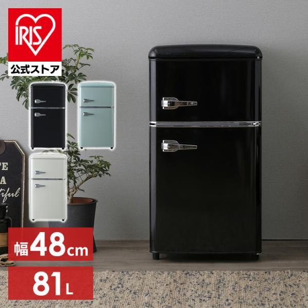 冷蔵庫一人暮らし冷凍冷蔵庫ノンフロンノンフロン冷凍冷蔵庫81LおしゃれシンプルかわいいPRR-082D-B(D)
