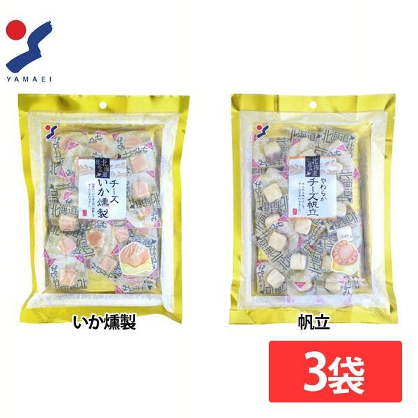 (3袋入り)北海道仕込み チーズいか燻製 やわらかチーズ帆立 120g