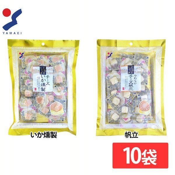 (10袋入り)北海道仕込み チーズいか燻製 やわらかチーズ帆立 120g