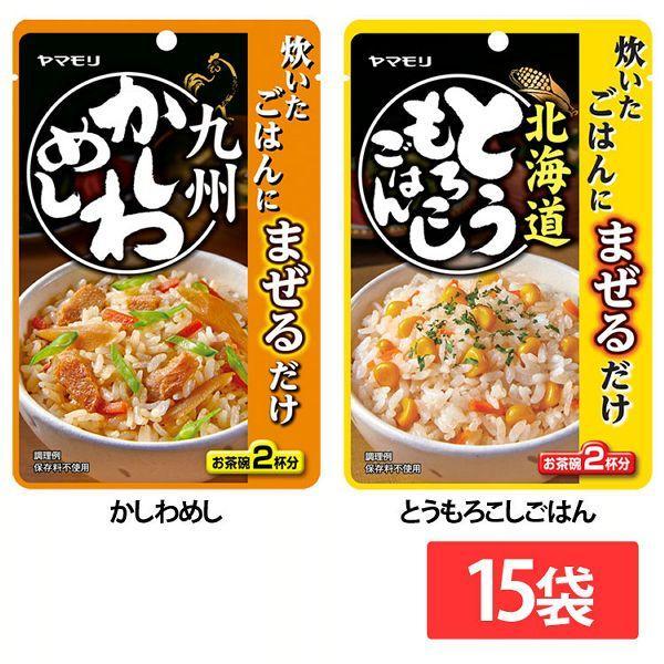 (15袋)まぜるだけ 九州かしわめし 北海道とうもろこしごはん 全2種 ヤマモリ