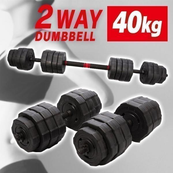 ダンベル 40kgダンベル 40kg(20kg×2個)ダンベルセット TKS02CM011 TKクリエイト