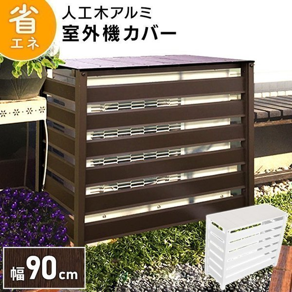 エアコン室外機カバー アルミ製 おしゃれ 大型 収納庫 エアコン DIY 人工木アルミ室外機カバー 4型