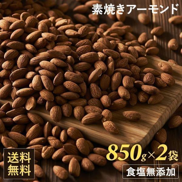 アーモンド 素焼き ナッツ 2袋 素焼きアーモンドナッツ 無塩 無添加 国内加工 おつまみ おやつ 850g×2  (D)