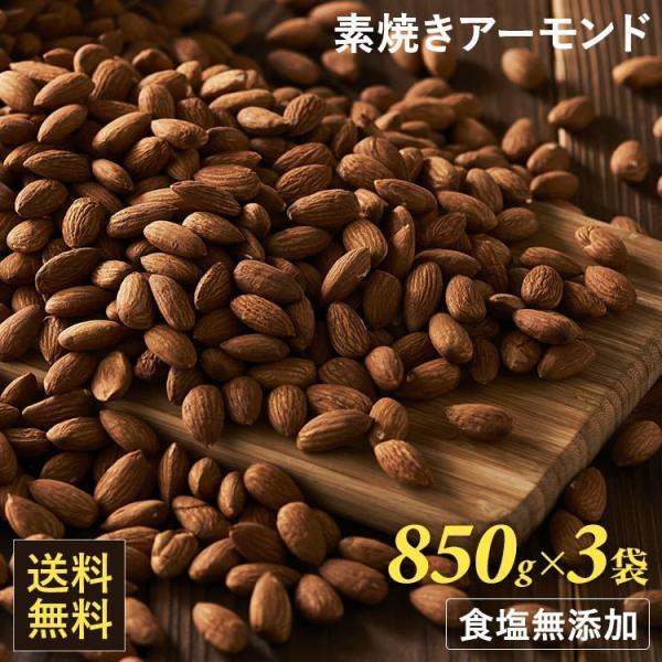 アーモンド 素焼き ナッツ 3袋 素焼きアーモンドナッツ 無塩 無添加 国内加工 おつまみ おやつ 850g×3  (D)
