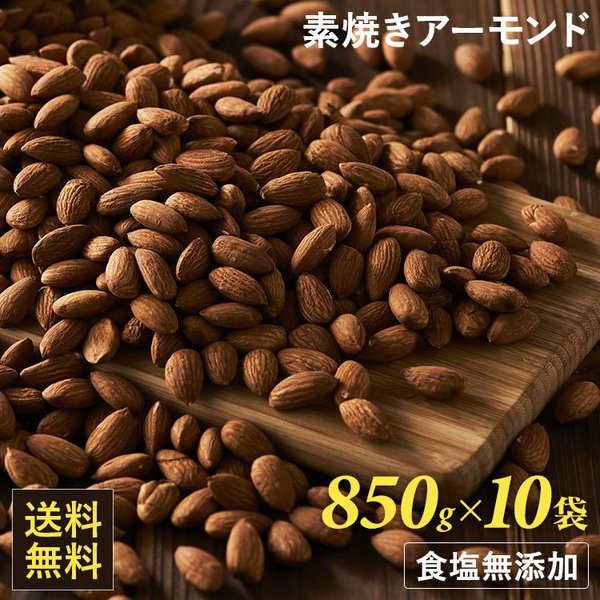 アーモンド 素焼き ナッツ 10袋 素焼きアーモンドナッツ 無塩 無添加 国内加工 おつまみ おやつ 850g×10  (D)