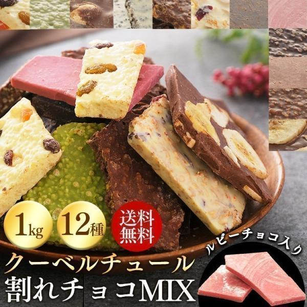 チョコチョコレートクーベルチュールお菓子クーベルチュール割れチョコミックス12種1kg6002