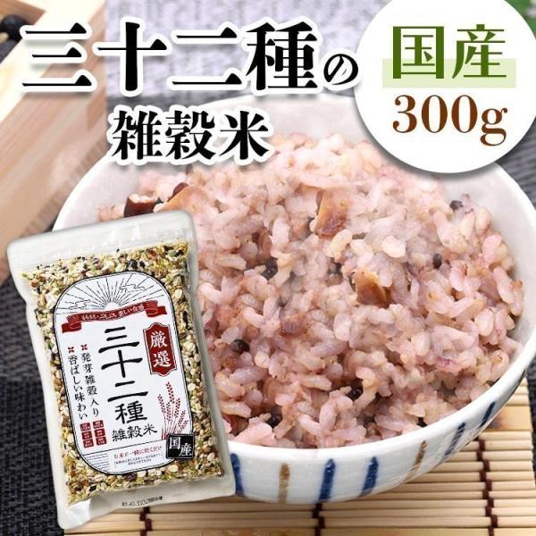 雑穀米 国産 300g 三十二種 雑穀米300g はと麦 もち麦 雑穀 ミックス もちきび もちあわ 発芽玄米 もち玄米 (D)