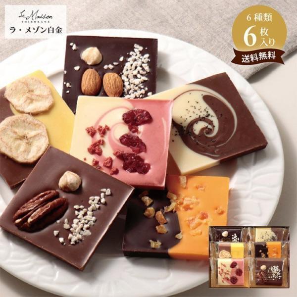 チョコレートホワイトデーギフトプレゼントおしゃれかわいいショコラスイーツタブレット6枚ラメゾン白金ラ・メゾン白金(D)(B)