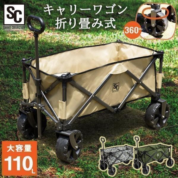 キャリーワゴン キャリーカート キャリーワゴン アウトドア ミニサイズ 折りたたみ レジャーカート カート キャンプ 110L 軽量 耐荷重約150kg BTW-150 (D)