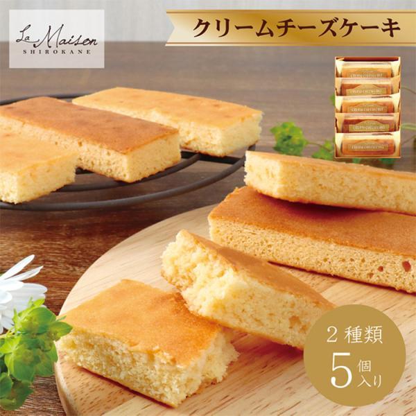 チーズケーキ濃厚ギフトプレゼントスイーツケーキチーズおしゃれクリームチーズ洋菓子お菓子ラメゾン白金ラメゾンクリームチーズケーキ5