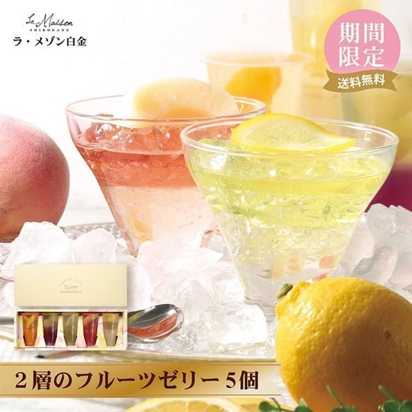 ゼリーギフト手土産プレゼントフルーツゼリーおしゃれ洋菓子水菓子スイーツラメゾン白金ラメゾン2層のフルーツゼリー5コ(D)