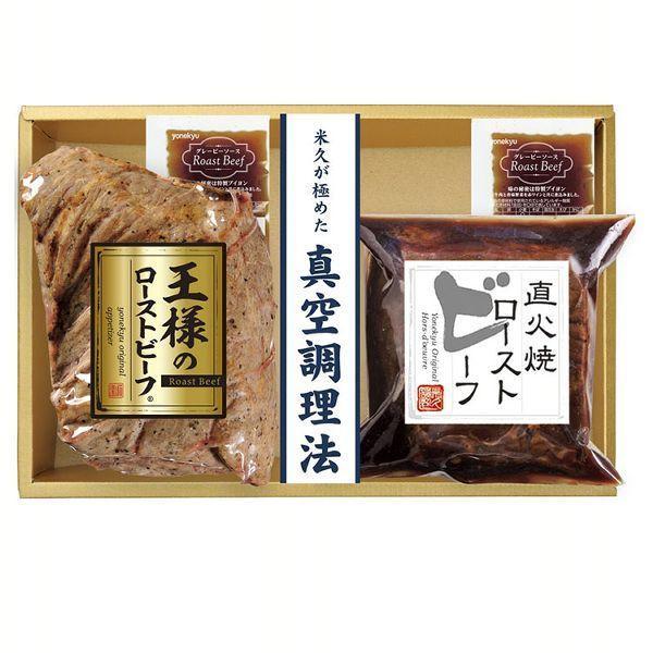 米久の晩餐 2種のローストビーフセット RG−453 米久 (代引不可)(TD)