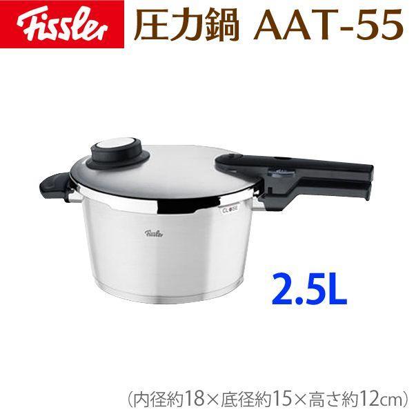 圧力鍋 片手 鍋 フィスラー コンフォート圧力鍋 AAT-55 2.5L|irisplaza