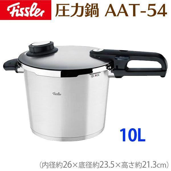 圧力鍋 片手 鍋 フィスラー プレミアム圧力鍋 AAT-54 10L|irisplaza