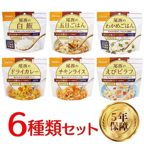 非常食 保存食 アウトドア ごはん 尾西のアルファ米6種類セット 尾西食品 アルファー食品