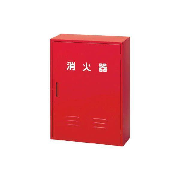 防災用品 地震対策 消火器収納箱20型2本用 NB202