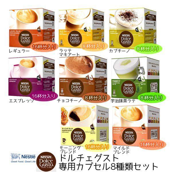 カプセル 種類 グスト ドルチェ ドルチェグストのおすすめブラックコーヒーと全9種類評判&レビュー