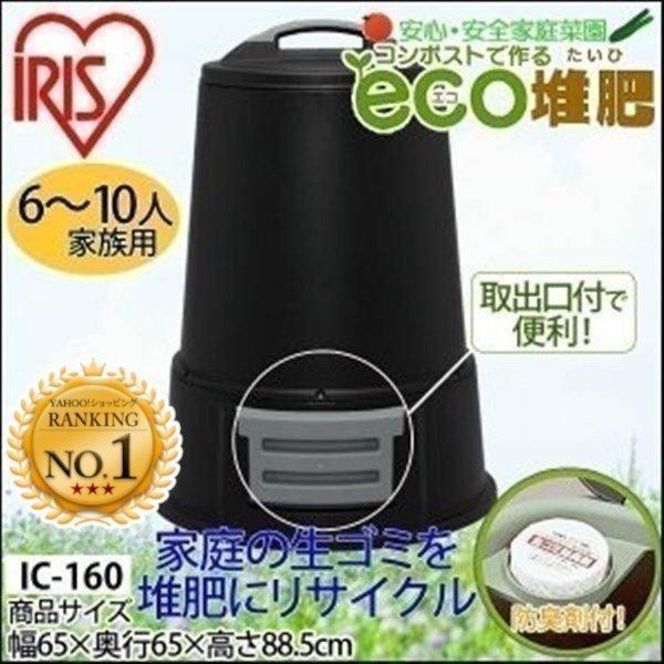 生ごみ処理機家庭用ゴミ処理電気使わない肥料エココンポスト6〜10人家族用アイリスオーヤマ
