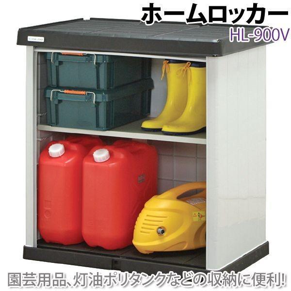 物置 屋外 屋外収納 おしゃれ 収納庫 ホームロッカー 小型 900 アイリスオーヤマ|irisplaza|02