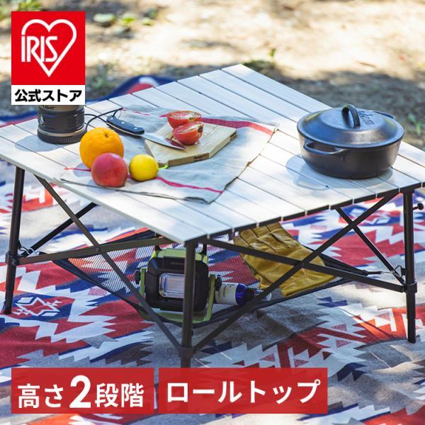 アウトドアテーブル キャンプ テーブル ウッドグレインテーブル ハイテーブル ローテーブル ローテーブル 70cm キャンプ用品 WGT-700 アイリスオーヤマ