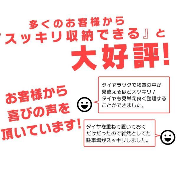 ステンレスタイヤラック 4本 軽・コンパクト・普通車・ミニバン用 KSL-590 (車庫/アイリスオーヤマ)|irisplaza|02