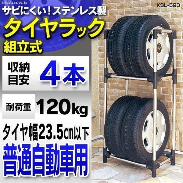 タイヤラック 4本 アイリスオーヤマ ステンレス スチールラック タイヤ 収納 物置 車庫 ガレージ用品 軽 コンパクト 普通車 ミニバン用 KSL-590 irisplaza 09