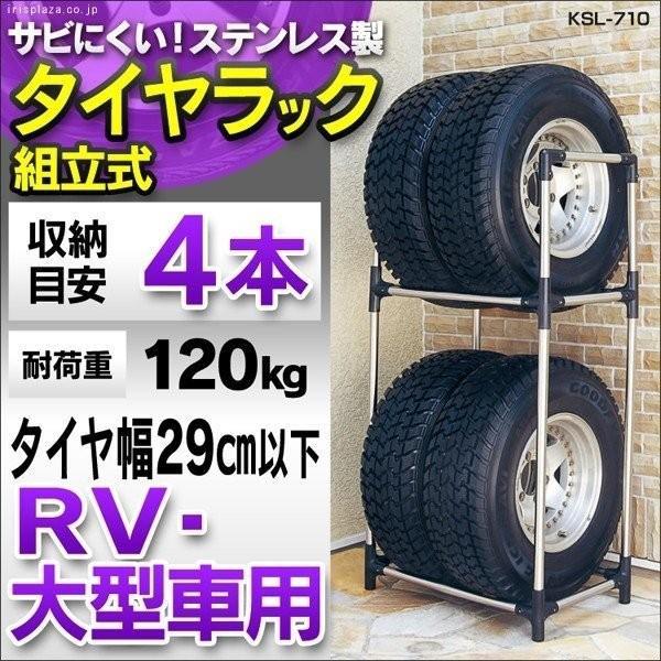 タイヤラック 4本 アイリスオーヤマ ステンレス スチールラック タイヤ 収納 物置 車庫 ガレージ用品 大型ミニバン SUV用 KSL-710|irisplaza|09