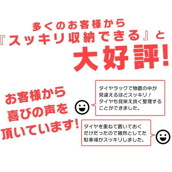 タイヤラック 4本 軽・コンパクト・普通車・ミニバン用 KTL-590 タイヤ収納ラック 車庫 アイリスオーヤマ irisplaza 02
