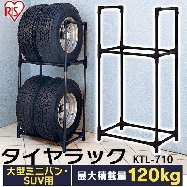 タイヤラック 4本 大型ミニバン・SUV用 KTL-710 ブラック(ラック 車庫 ガレージ用品/アイリスオーヤマ)|irisplaza