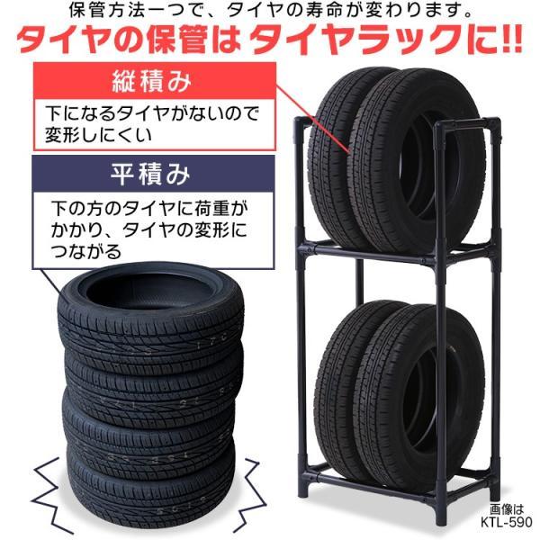 タイヤラック 4本 大型ミニバン・SUV用 KTL-710 ブラック(ラック 車庫 ガレージ用品/アイリスオーヤマ)|irisplaza|03